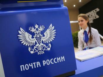 Photo of Почта России сообщает о режиме работы отделений в праздничные дни