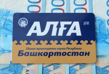 Photo of В Стерлитамаке владельцы транспортной карты «Алга» могут выиграть денежный приз