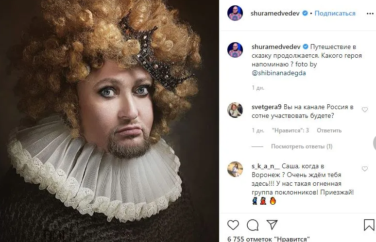 Photo of Певец Шура в парике похож на Пугачеву