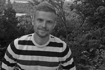 Photo of Украинский фигурист умер в 29 лет