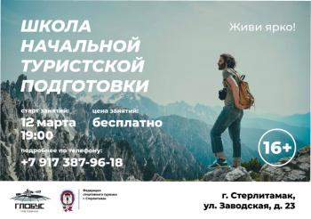 Photo of В Стерлитамаке туристско-спортивный клуб «Глобус» организует бесплатные занятия по туризму