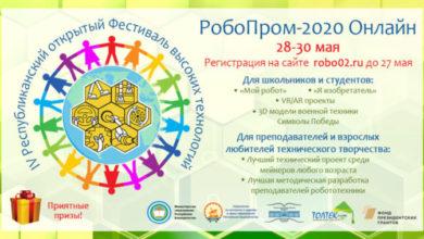 Photo of IV Республиканский открытый Фестиваль высоких технологий «РобоПром-2020» пройдет заочно