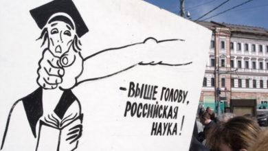 Photo of Российская наука — это смертельно опасно