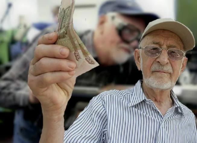 Дотация пенсионерам