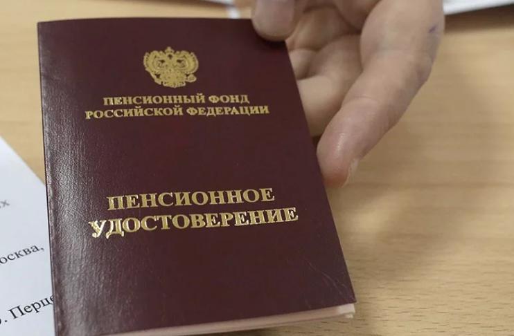 Пенсионный возраст в РФ для граждан