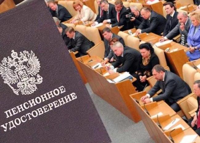 Повышение пенсий граждан РФ
