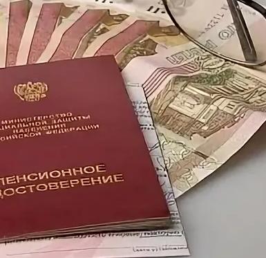 Размер пенсии в РФ