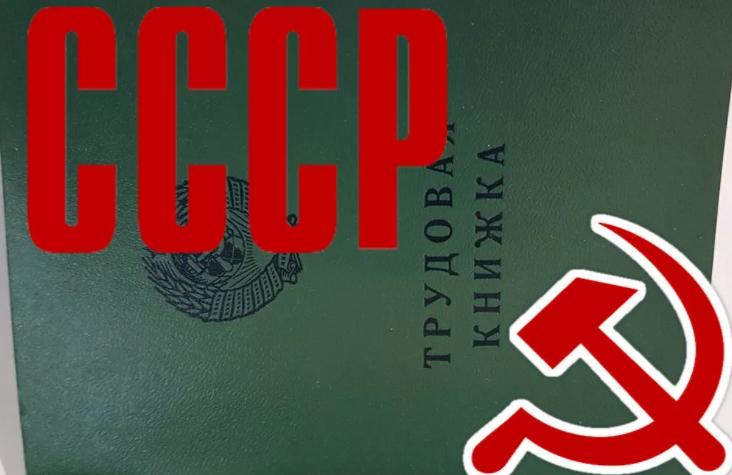 Советский стаж к пенсии