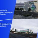 Новый объект придорожного сервиса стоимостью 50 млн рублей построят на юге Башкирии