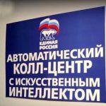 В Башкирии заработал Автоколл-центр по обзвону жителей группы риска